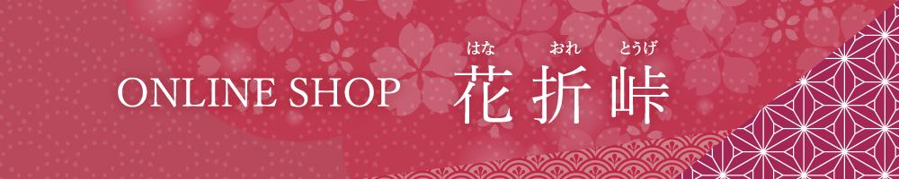 オンラインショップ花折峠